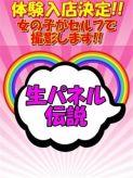 らん 女の子がセルフで撮影する店!!成田デリヘル『生パネル』伝説でおすすめの女の子
