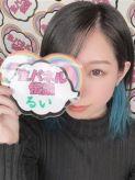 るい|女の子がセルフで撮影する店!!成田デリヘル『生パネル』伝説でおすすめの女の子