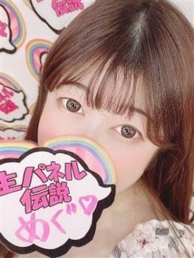 めぐ|千葉県風俗で今すぐ遊べる女の子