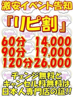 リピ割【☆リピーターのお客様☆】