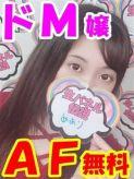 めあり|女の子がセルフで撮影する店!!成田デリヘル『生パネル』伝説でおすすめの女の子