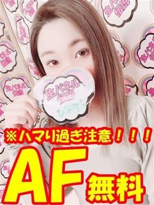 ひなみ(女の子がセルフで撮影する店!!成田デリヘル『生パネル』伝説)のプロフ写真1枚目
