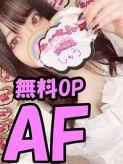 しゅう 女の子がセルフで撮影する店!!成田デリヘル『生パネル』伝説でおすすめの女の子