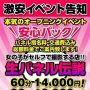 女の子がセルフで撮影する店!!成田デリヘル『生パネル』伝説の速報写真