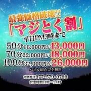 毎日が超激安 ☆60分13000円!☆ |人魚の城