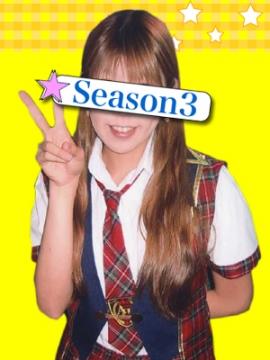 ひな|Season3(シーズン3)で評判の女の子