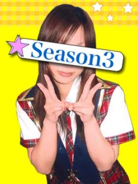 きさら|Season3(シーズン3)で評判の女の子