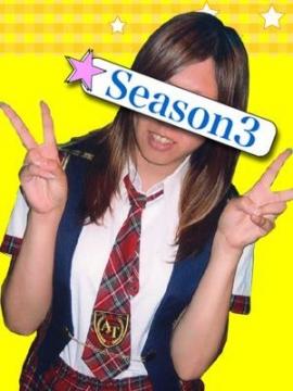 ひかり|Season3(シーズン3)で評判の女の子