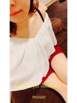 みさお|CoCoSpa(ココスパ)小田原店で評判の女の子