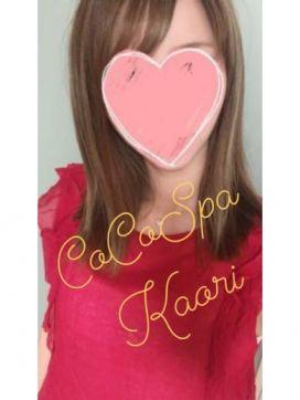 かおり|CoCoSpa(ココスパ)大和店で評判の女の子