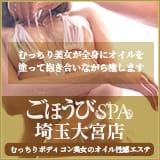 ごほうびSPA埼玉大宮店