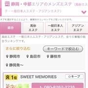「エステ大手サイトエリア一位!」07/09(金) 10:56 | SWEET MEMORIES in 静岡のお得なニュース