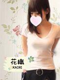花織-KAORI-|Re:トリートメントでおすすめの女の子
