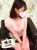 穂波-HONAMI-|Re:トリートメントでおすすめの女の子