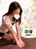 波瑠-HARU-|Re:トリートメントでおすすめの女の子