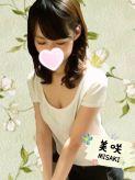 美咲-misaki-|Re:トリートメントでおすすめの女の子