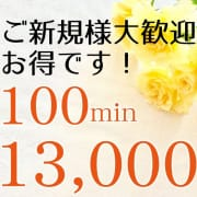 「☆ご新規様限定割引☆」07/25(日) 22:46 | Avalon~アヴァロン~のお得なニュース