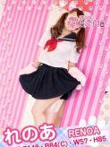 れのあ«RENOA»|ぷにぷに桜色の子猫でおすすめの女の子