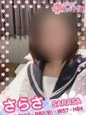 さらさ«SARASA»|ぷにぷに桜色の子猫でおすすめの女の子