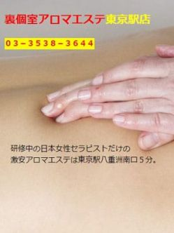 9/11 リニューアルオープン|裏個室アロマエステ東京駅店でおすすめの女の子