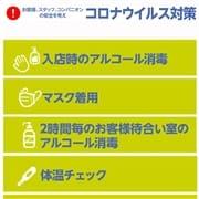 当店コロナ対策について コスパNo1デリヘル松戸Happiness(ハピネス)