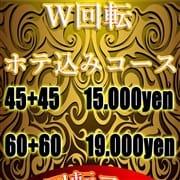 「お得なホテ込みW回転コース」06/20(日) 14:18 | コスパNo1デリヘル松戸Happiness(ハピネス)のお得なニュース
