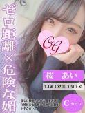 桜 あい|グランシャリオ高田馬場でおすすめの女の子
