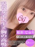 桜井 じゅり|グランシャリオ高田馬場でおすすめの女の子