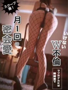 北条桜子|いけない妻のW不倫で評判の女の子
