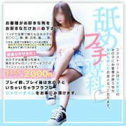 「「舐めフェチ専科」京都エクストリームとして生まれ変わります!」11/27(金) 14:51 | 京都エクストリームのお得なニュース