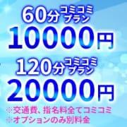 「1万円ポッキリ!コミコミプラン!」11/23(月) 21:03 | エッチなお姉さん倶楽部 盛岡店のお得なニュース