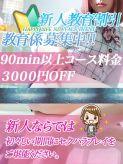 新人/杏香(きょうか)|いけないOL哲学 α 太田・足利店でおすすめの女の子