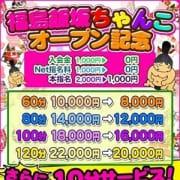 福島市唯一の巨乳・ぽちゃ専門店爆誕!オープンイベント開催! 福島飯坂ちゃんこ