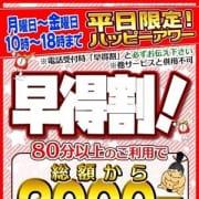 「平日限定早得割」08/05(木) 10:00   福島飯坂ちゃんこのお得なニュース