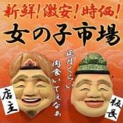 「連日大漁!!!へいらっしゃい!!!女の子市場『新規開店』!!」07/25(日) 09:37   女の子市場のお得なニュース