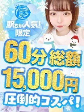 60分☆15000円 ももいろ学園で評判の女の子