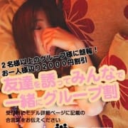 2名様以上のご来店で2000円OFF!!|京都ホテヘル倶楽部祇園店
