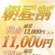「☆【朝昼割】☆朝昼タイムサービスです☆  」08/05(木) 20:53   当たりスパ梅田店のお得なニュース