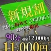 「☆【新規割】☆ご新規様【限定】☆  」08/05(木) 21:03   当たりスパ梅田店のお得なニュース
