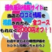 口コミ投稿で2000円オフ!!|デリバリーヘルス熊本インターちゃんこ