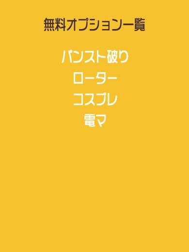なお『体験入店』(60分9000円から遊べる!10代20代専門店BNN48(バナナフォーティーエイト))のプロフ写真2枚目