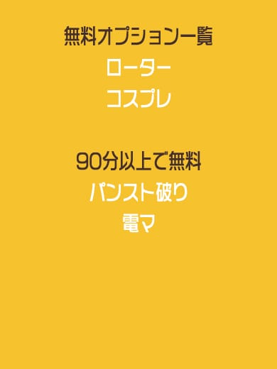れな『アイドル級ルックス』(60分9000円から遊べる!10代20代専門店BNN48(バナナフォーティーエイト))のプロフ写真4枚目