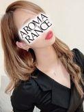 東城|AROMA RANCE(アロマランセ)でおすすめの女の子