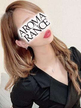 東城|AROMA RANCE(アロマランセ)で評判の女の子