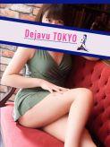 阿澄 ゆうな|Dejavu TOKYOでおすすめの女の子