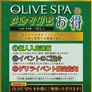 お得なメルマガ会員様募集中!!|OLIVE SPA