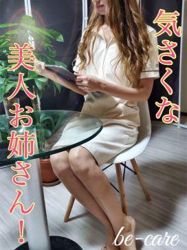 神崎 麗奈|Be care(ビー・ケア)で評判の女の子