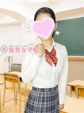 南乃 庵里|滋賀女学院で評判の女の子