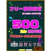 「お得なご案内♡フリー限定割引」09/25(土) 10:58 | 滋賀女学院のお得なニュース