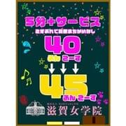 「お得なご案内♡+5分延長サービス」09/25(土) 11:59 | 滋賀女学院のお得なニュース